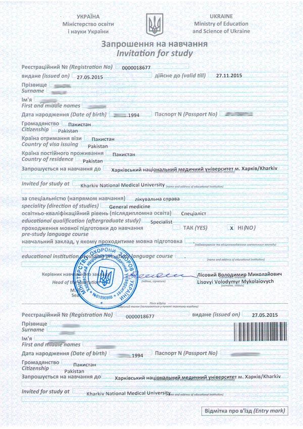 Documents for invitation knmu documents for invitation stopboris Gallery